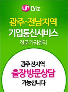 기업인터넷서비스 광주전지역 출장방문-지금 전화주세요/1644-2363