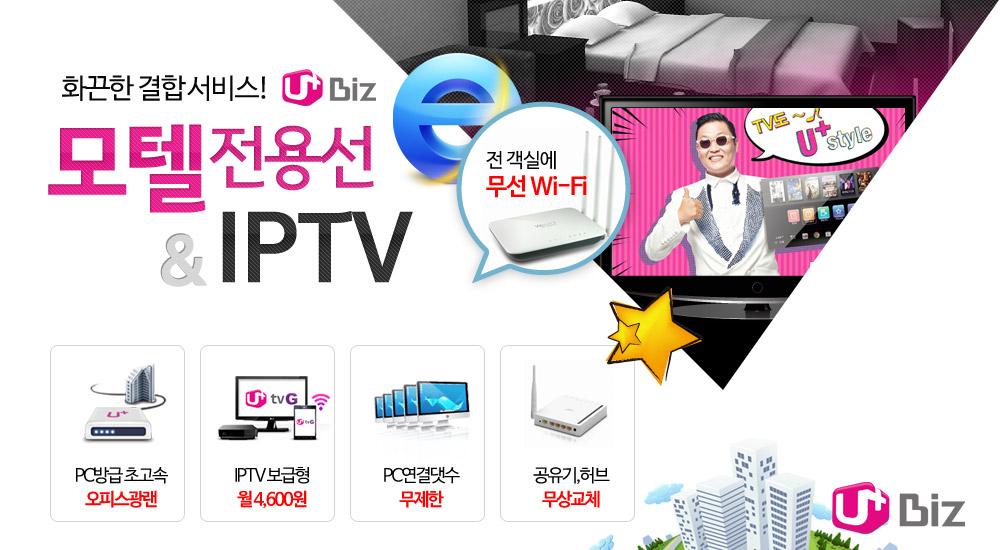 LG유플러스 모텔전용선 & IPTV