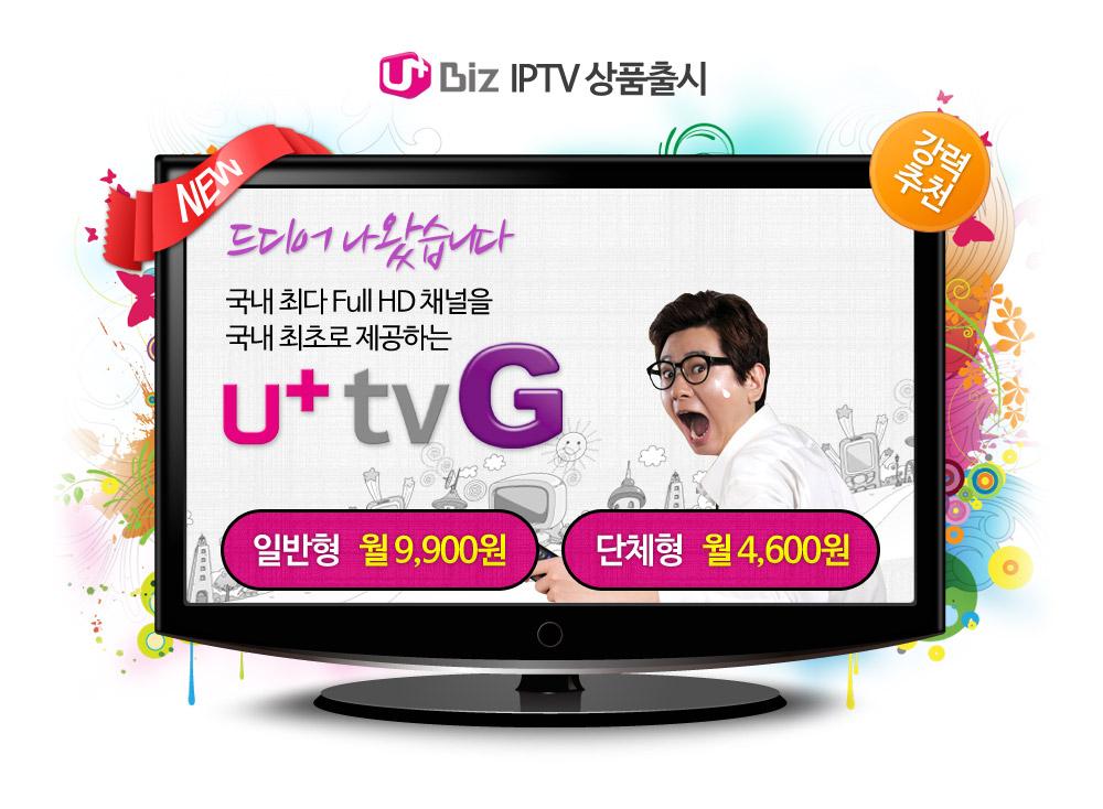 LG유플러스 IPTV tvG