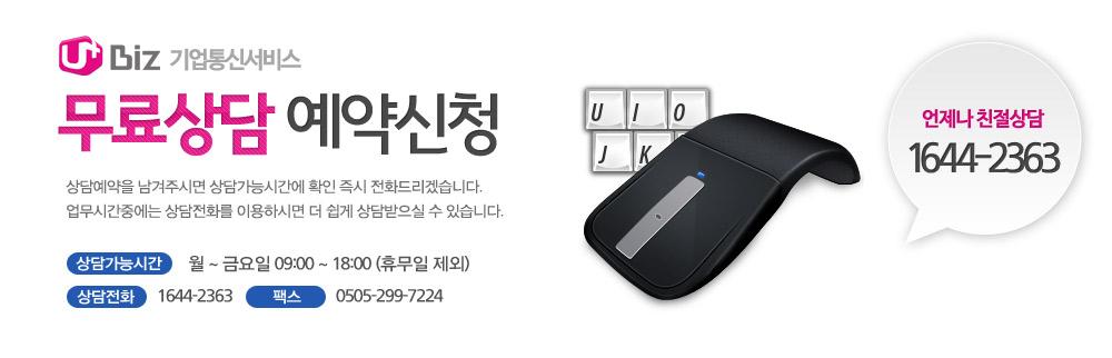 LG유플러스 기업통신 무료상담예약