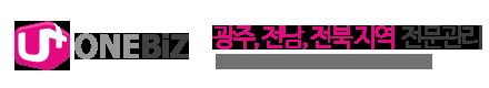 LGU+ 광주 전남 전북 기업용인터넷 전문가입센터 ONEBIZ